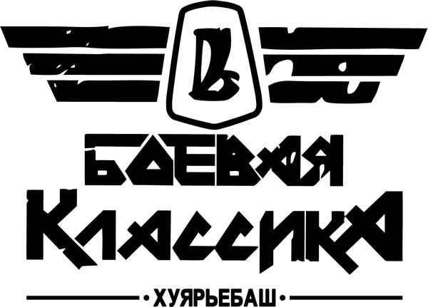 картинка боевая классика надпись особый сортотип пионовидной