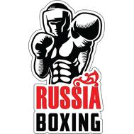 Наклейка Russia boxing, фото 1