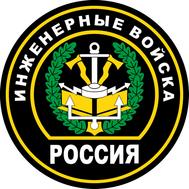 Наклейка Шеврон Инженерные войска, фото 1