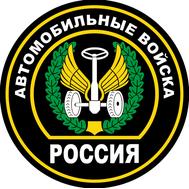Наклейка Шеврон Автомобильные войска, фото 1