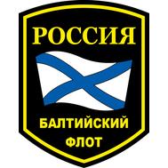 Наклейка Шеврон Балтийский флот, фото 1