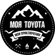 Наклейка Моя Toyota, фото 1