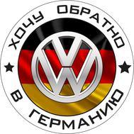 Наклейка Хочу обратно в Германию WV, фото 1