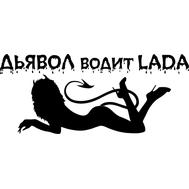 Наклейка Дьявол водит Lada, фото 1