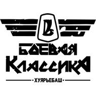 Наклейка Боевая классика, фото 1
