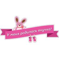 Наклейка У меня родилась внучка!, фото 1