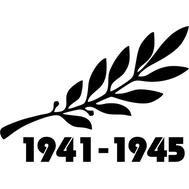 Наклейка 1941-1945, фото 1