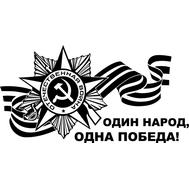 Наклейка Один народ - одна победа!, фото 1