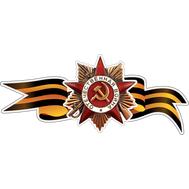 Наклейка Орден ВОВ, фото 1