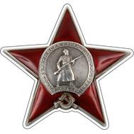 Наклейка Орден Красной Звезды, фото 1