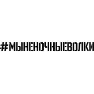 Наклейка #мыненочныеволки, фото 1