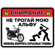 Наклейка Не трогай мою Альфу, фото 1