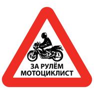 Наклейка За рулем мотоциклист, фото 1