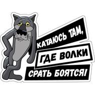 Наклейка Катаюсь там, где волки срать боятся, фото 1