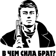 Наклейка В чем сила, брат?, фото 1