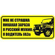 Наклейка Я русский мужик я водитель УАЗа, фото 1