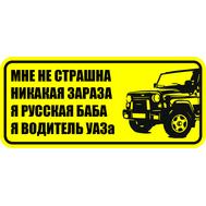 Наклейка Я русская баба я водитель УАЗа, фото 1