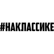 Наклейка #наклассике, фото 1