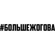 Наклейка #большежогова, фото 1