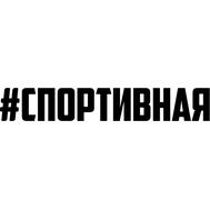 Наклейка #спортивная, фото 1