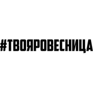 Наклейка #твояровесница, фото 1