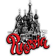 Наклейка Россия, фото 1