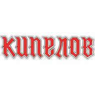 Наклейка Кипелов, фото 1