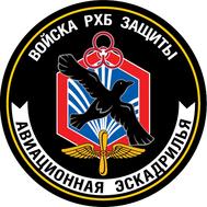 Наклейка Войска РХБ защиты, фото 1