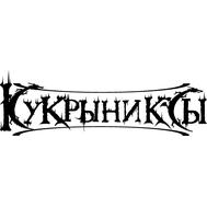 Наклейка Кукрыниксы, фото 1
