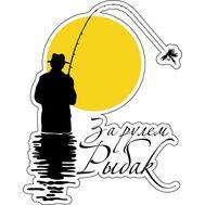 Наклейка За рулем рыбак, фото 1
