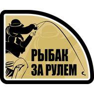 Наклейка Рыбак за рулем, фото 1