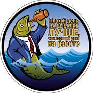 Наклейка Рыбак, фото 1