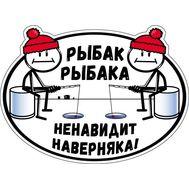 Наклейка Рыбак рыбака, фото 1