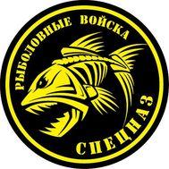 Наклейка Рыболовные войска Спецназ, фото 1