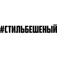 Наклейка #стильбешеный, фото 1