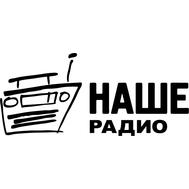 Наклейка Наше радио, фото 1