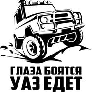 Наклейка Глаза боятся УАЗ едет, фото 1