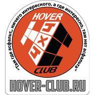 Наклейка Hover-club.ru, фото 1