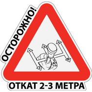 Наклейка Осторожно! Откат 2-3 метра, фото 1