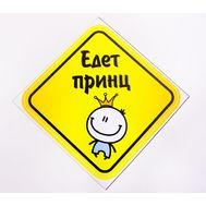 Наклейка Едет Принц, фото 1