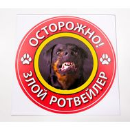 Наклейка Осторожно Злой Ротвейлер, фото 1