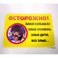 Наклейка Осторожно, злая собака!, фото 1