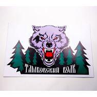 Наклейка Тамбовский волк, фото 1