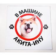 Наклейка В машине акита-ину, фото 1