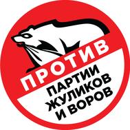 Наклейка Против ЕР, фото 1