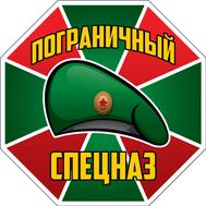 Наклейка Пограничный Спецназ, фото 1