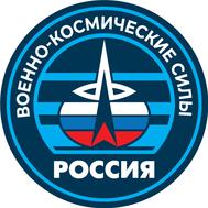Наклейка Шеврон Военно-Космические Силы России, фото 1