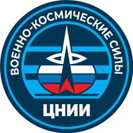 Наклейка ВКС Центральный НИИ, фото 1