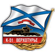 Наклейка К-51 Верхотурье, фото 1