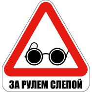 Наклейка За рулем слепой, фото 1